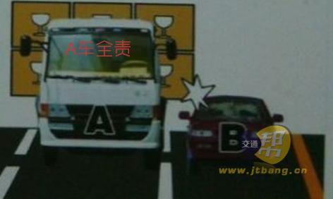 交通事故全责快速认定详细图解-交通帮