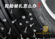 汽车轮胎被扎破的紧急处理方法