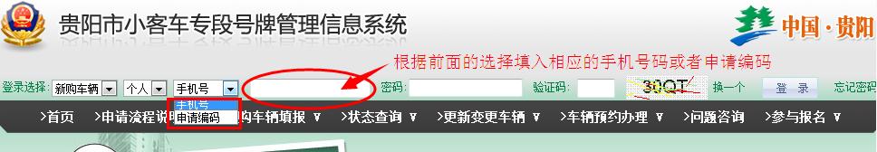 贵阳市小客车专段号牌中签管理调整详解2-交通帮