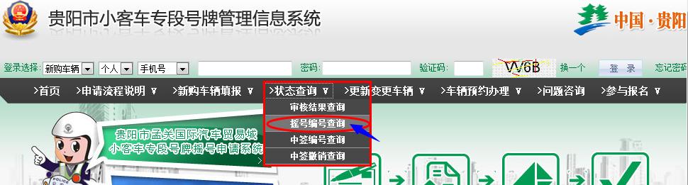 贵阳市小客车专段号牌中签管理调整详解4-交通帮