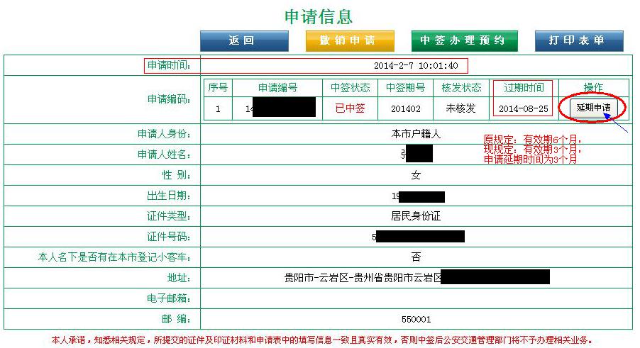 贵阳市小客车专段号牌中签管理调整详解5-交通帮