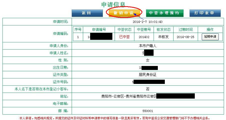 贵阳市小客车专段号牌中签管理调整详解6-交通帮